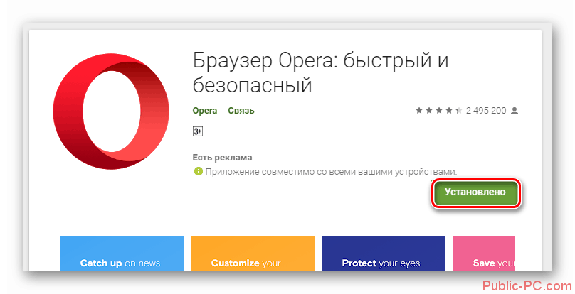Страница мобильного веб-браузера Opera в Google-Play