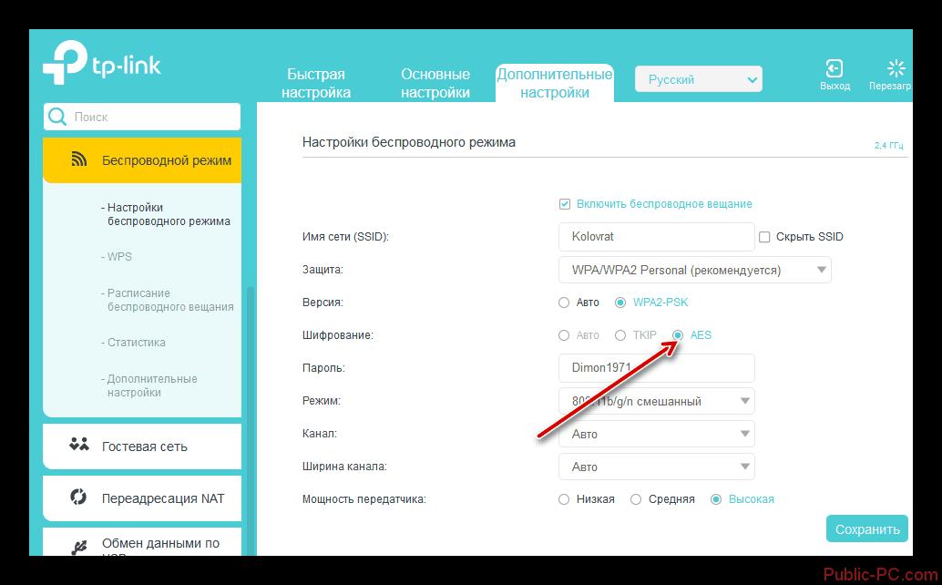 Тип шифрования на роутере TP-Link