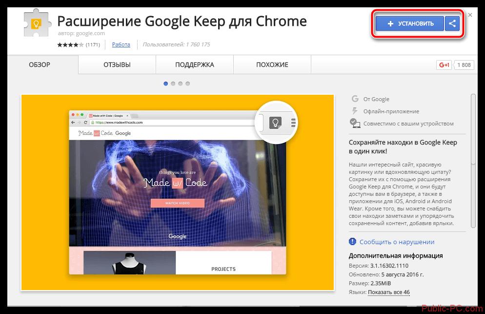Установка расширения в Google-Chrome
