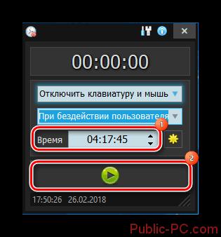 Установка времени и запуск таймера выключения