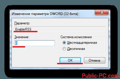 Установка значений для нового параметра в Windows-7