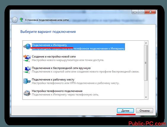 Выбор типа подключения в Windows-7