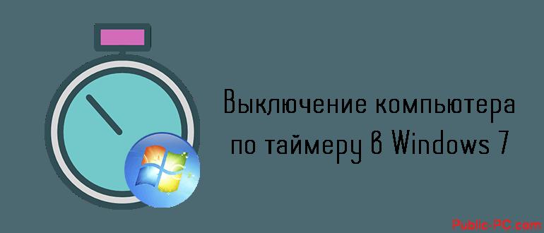 Выключение компьютера по таймеру в Windows-7
