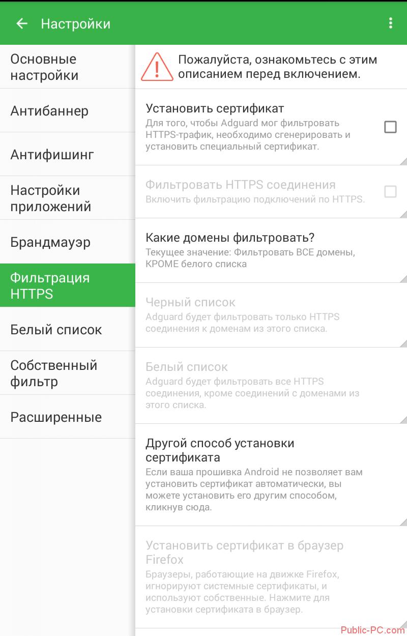Включение HTTPS-фильтрации в приложении AdGuard