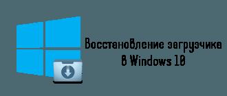 Восстановление загрузчика в Windows-10