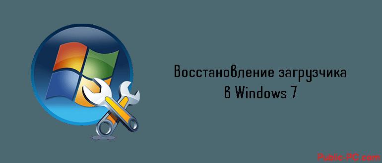 Восстановление загрузчика в Windows-7