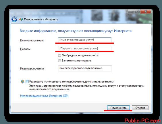 Ввод данных для подключения к интернету в Windows-7