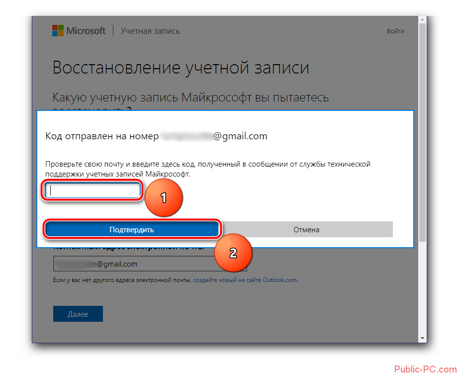 Ввод кода подтверждения для восстановления почты в Outlook