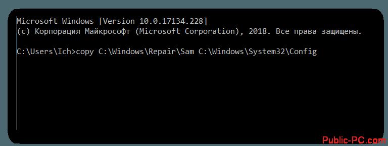 Ввод команды на копирование файла диспетчера учётных записей в Комадной строке
