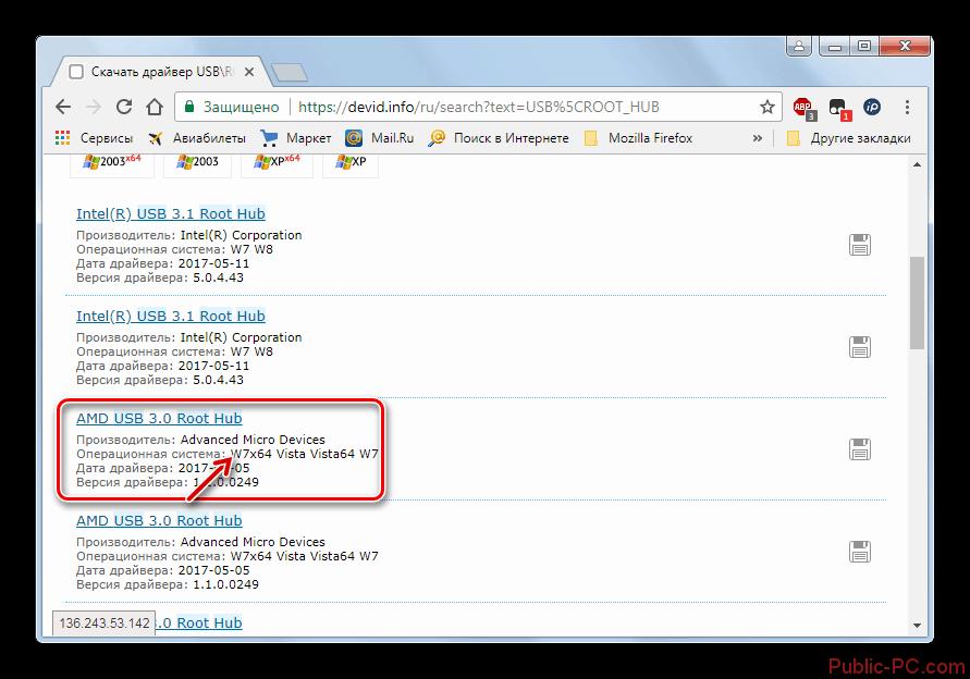 Выбор нужного варианта из выдачи поиска на сервисе DevID через браузер в Windows-7
