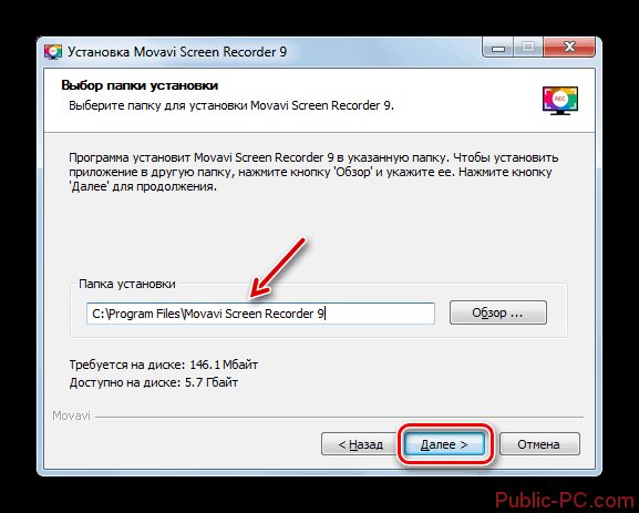 Выбор папки инсталляции приложения в мастере установки программы Movavi-Screen-Recorder