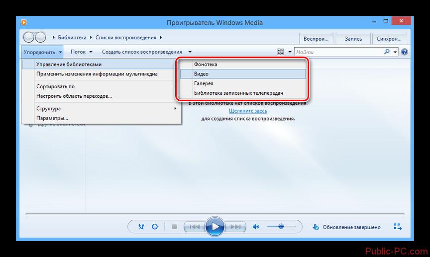 Выбор типа данных в Windows-Media-Player