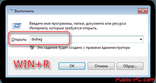 Вызов средства диагностики DirectX из меню выполнить для просмотра характеристик видеокарты в Windows