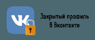 Закрытый профиль в Вконтакте