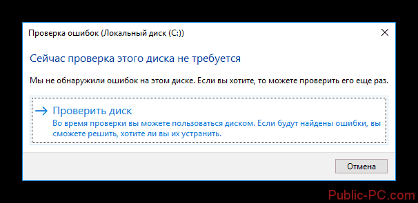 Zapusk-chkdsk-na-Windows-8-i-10