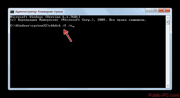 Запуск проверки жёсткого диска на наличие ошибок с последующим исправлением путём ввода команды в интерфейс командной строки в Windows-7