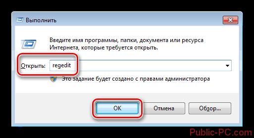 Запуск редактора системного реестра из строки Выполнить в Windows-7