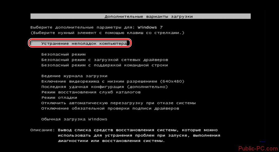 Запуск среды восстановления из окна выбора типа запуска в Windows-7