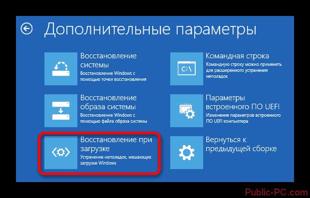 Запуск восстановления загрузчика при загрузке операционной системы Windows-10