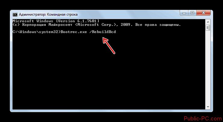 Запуск восстановления загрузочной записи утилитой Bootrec.exe в Комадной строке в Windows-7