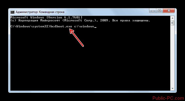 ЗЗапуск восстановления загрузочной записи утилитой bcdboot.exe в Командной строке в Windows-7