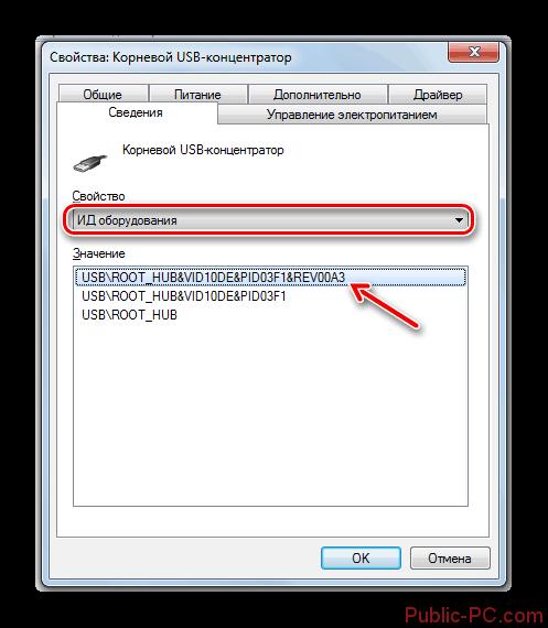 Значение ИД оборудования во вкладке сведения в окошке свойств элемента в диспетчере устройств в Windows-7