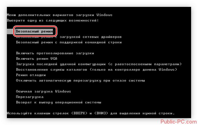 Меню выбора конфигурации запуска операционной системы
