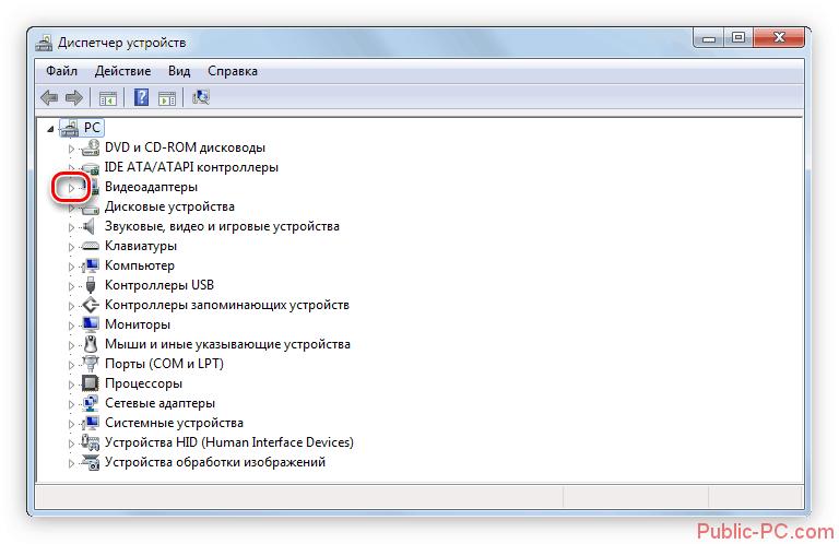 Стрелочка для распознавания списка драйверов устройства в диспетчере устройств