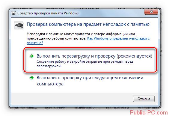выполнение проверки оперативной памяти при перезагрузке компьютера