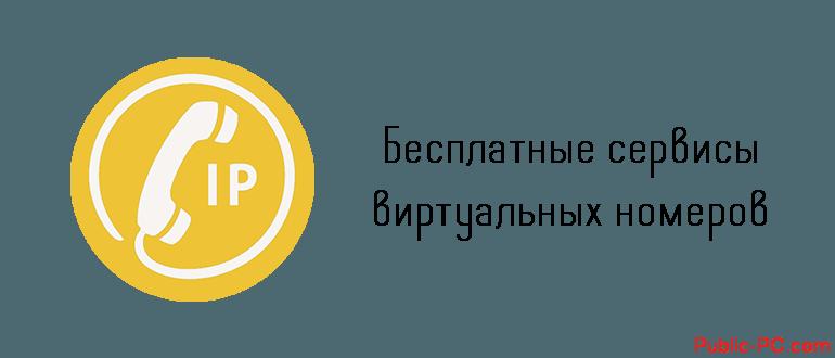 Бесплатные сервисы виртуальных номеров