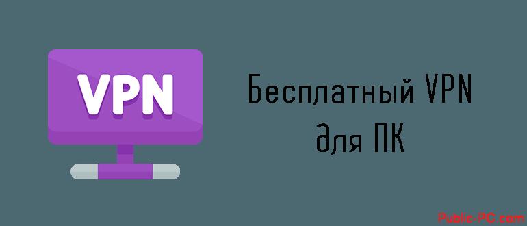 Беспалтный VPN для ПК