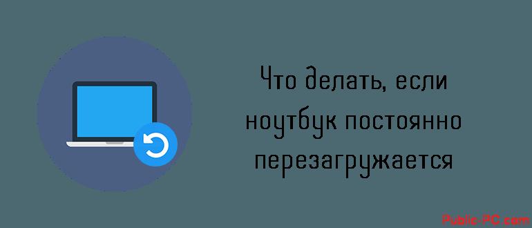 Chto-delat-esli-noutbuk-postoyanno-perezagruzhaetsya