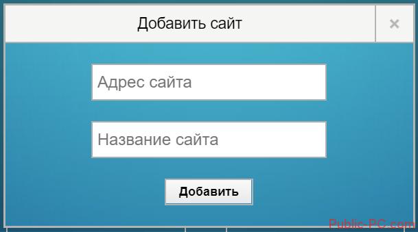 Dobavlenie-adresa-resursa-na-servis-Top-Page