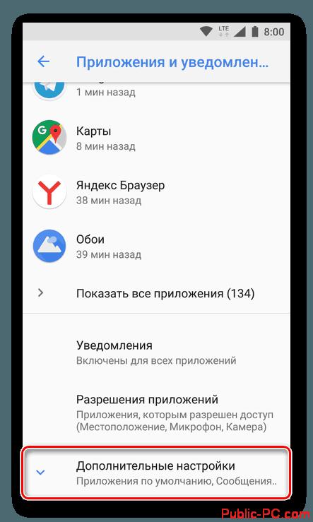 Dopolnitelnyie-nastroyki-prilozheniy-v-Android