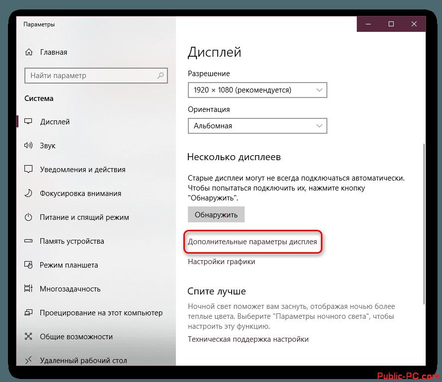 Dopolnitelnyie-parametryi-e`krana-v-Parametrah-Windows