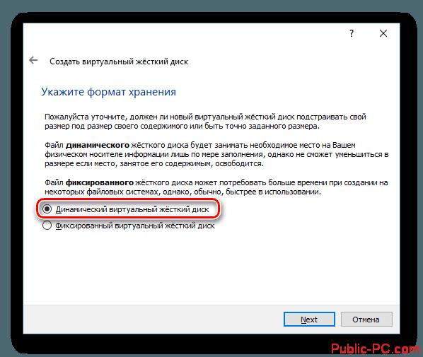 Format-hraneniya-novogo-zhestkogo-diska-virtualnoy-mashinyi-Android-v-VirtualBox