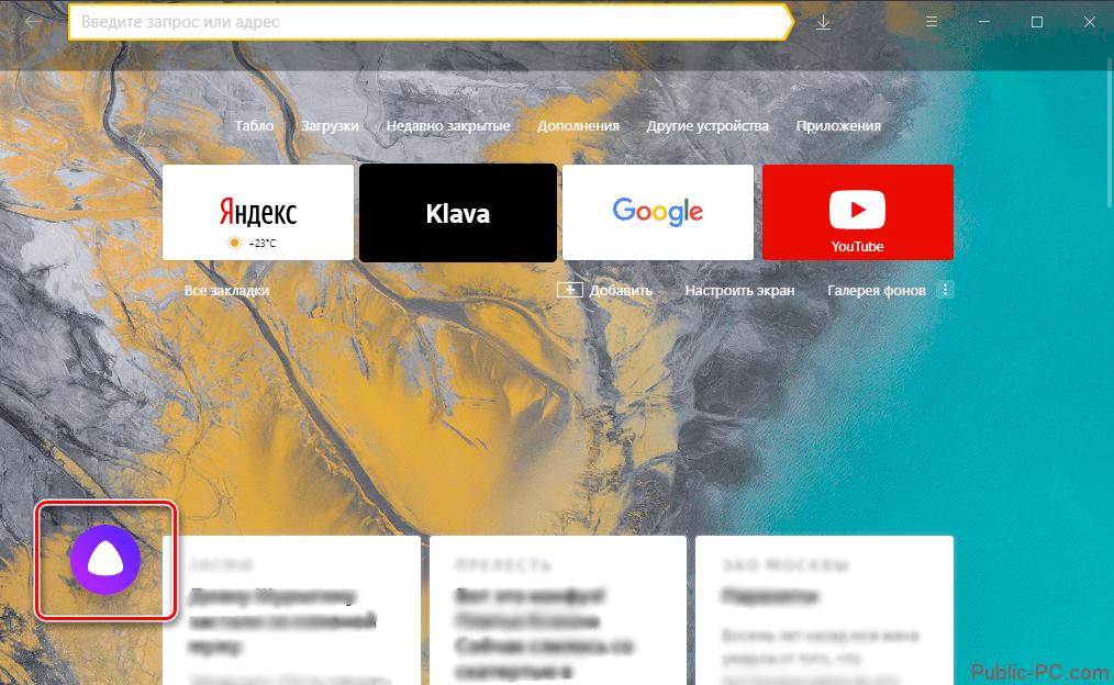 Ikonka-golosovogo-pomoshhnika-Alisyi-na-stranitse-s-YAndeks-Dzenom-v-brauzere