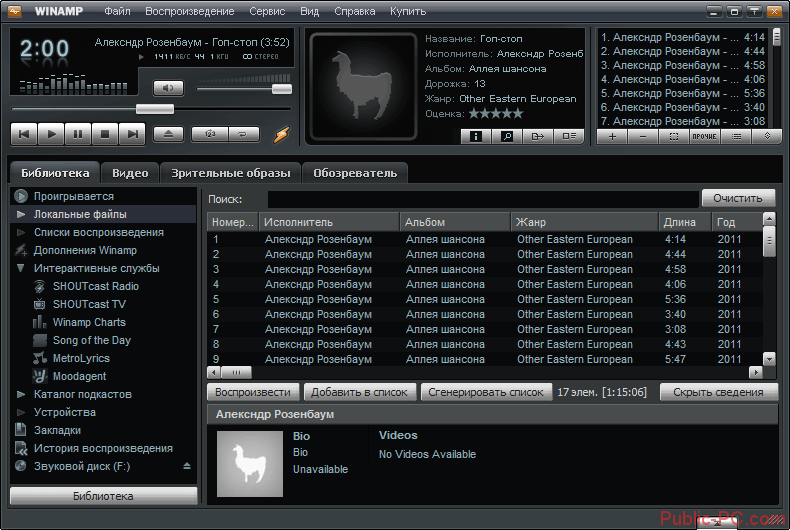 Interface-pleera-Winamp
