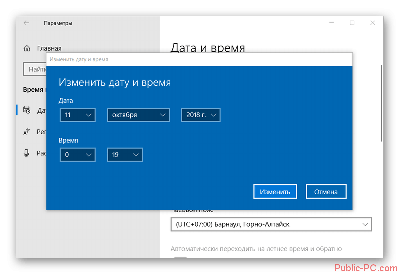 Izmenenie-dati-i-vremeni-v-Windows-10