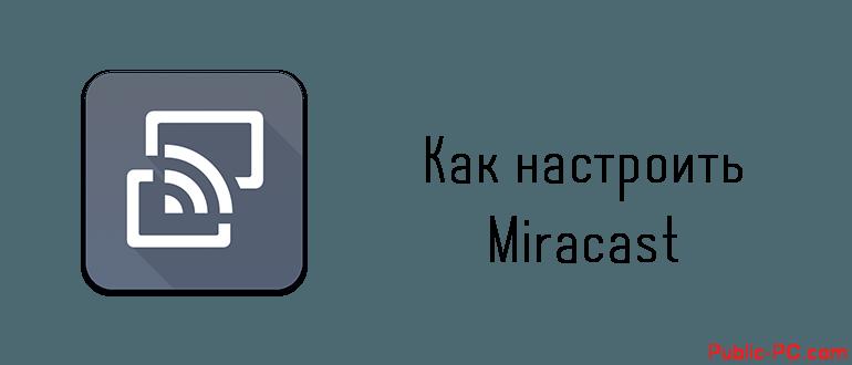 Как настроить Miracast