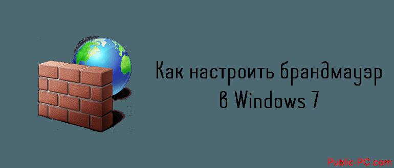 Как настроить брандмауэр в Windows-7