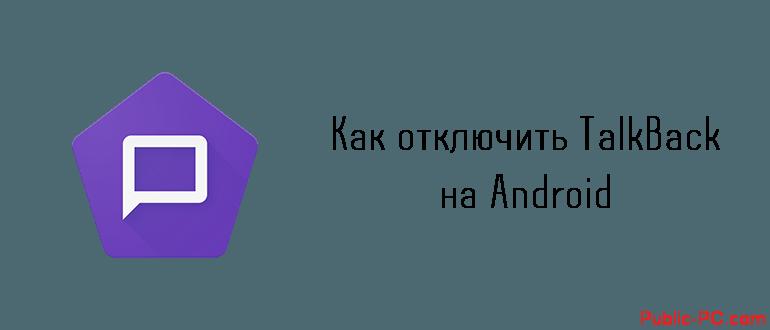 Как отключить TalkBack на Android