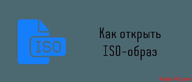 Как открыть ISO-образ