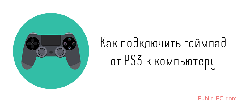 Как подключить геймпад от PS3 к компьютеру