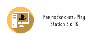 Как подключить play-station-3 к ПК