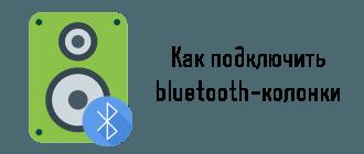 Как подключить bluetooth-колонки