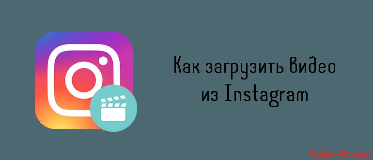 Как скачать видео из Инстаграмма