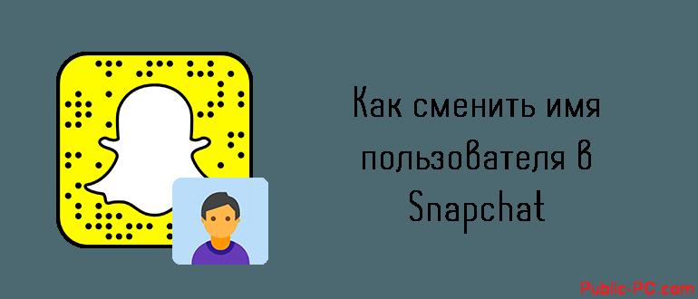 Как сменить имя пользователя в Snapchat