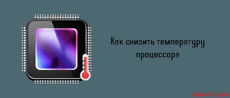 Как снизить температуру процессора