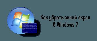 Как убрать синий экран в Windows-7